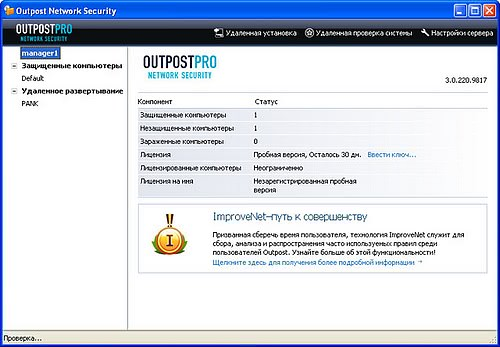 Outpost Network Security 3.2
