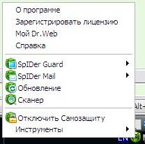 Doctor Web. Меню управления
