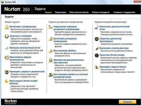 Norton 360 панель задач