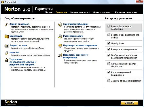 Norton 360 окно параметров