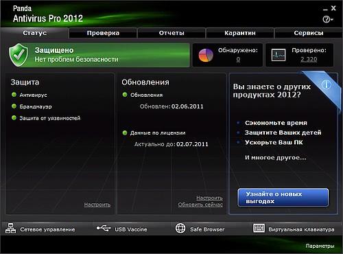 Panda Antivirus Pro 2012 - Главное окно