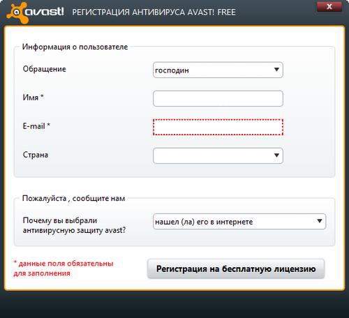 Окно регистрации бесплатной версии