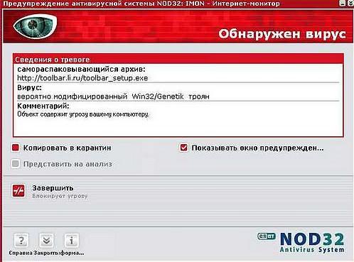 ESET NOD32 Антивирус 5 Окно предупреждения