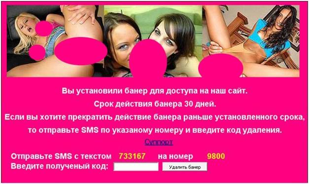 Порно баннер розовый